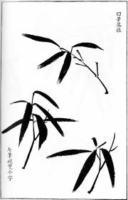 Une planche du traité de Wang Gai, groupes de 4 ou 5 feuilles de bambou